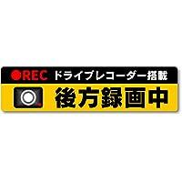 煽り防止 ドラレコステッカー【耐水マグネットL】ドライブレコーダー搭載 後方録画中 (黒×黄, 24×6cm Lサイズ)