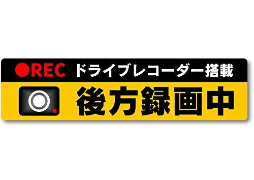 煽り防止 ドラレコステッカー【耐水マグネットM】ドライブレコーダー搭載 後方録画中(黒×黄, 20×5cm Mサイズ)