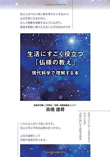 生活にすごく役立つ「仏様の教え」現代科学で理解する本 (MyISBN - デザインエッグ社)