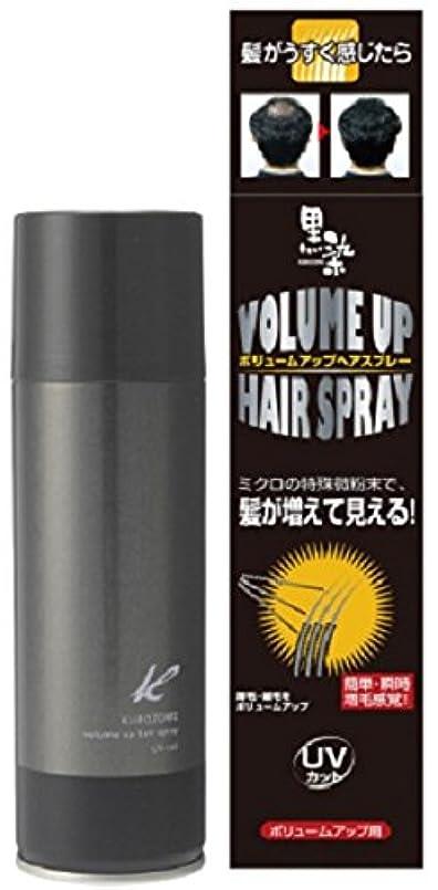 黒染 ボリュームアップヘアスプレー 150g