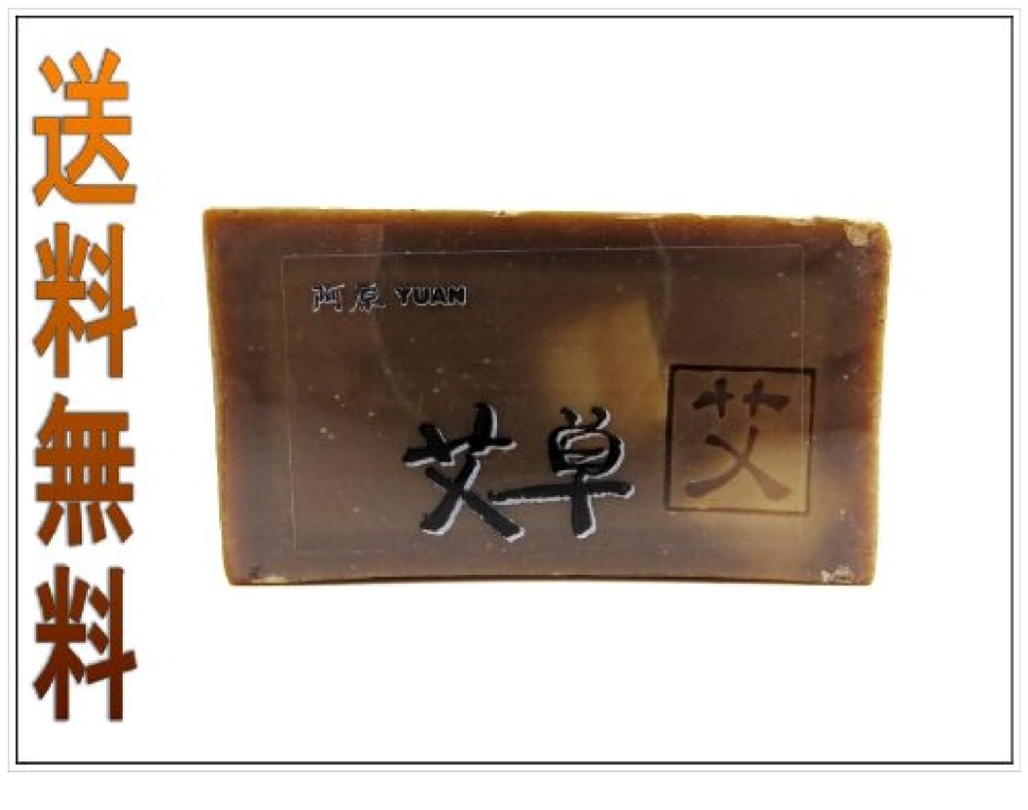ドルヒント情熱的阿原石鹸 ヨモギ 艾草