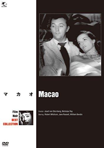 マカオ [DVD]