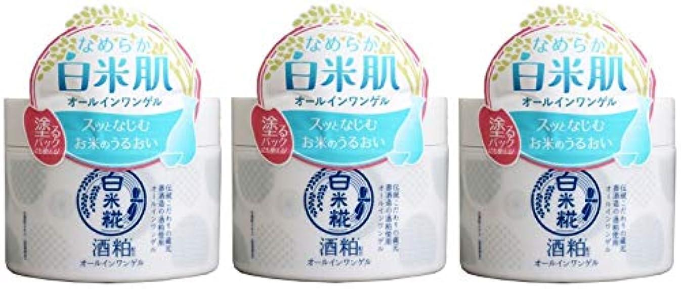 アルコール分泌する軽量【まとめ買い】白米糀 オールインワンスキンゲル 180g【×3個】