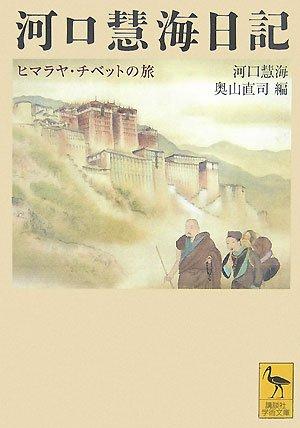 河口慧海日記 ヒマラヤ・チベットの旅 (講談社学術文庫)