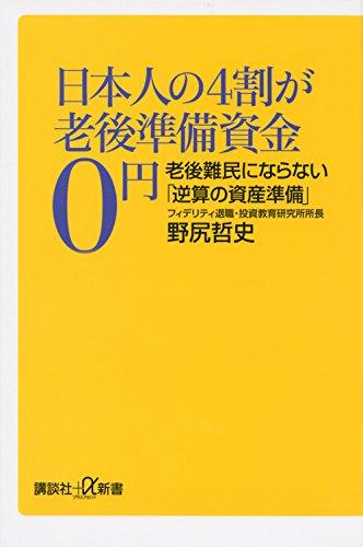 日本人の4割が老後準備資金0円 老後難民にならない「逆算の資産準備」 (講談社+α新書)の詳細を見る