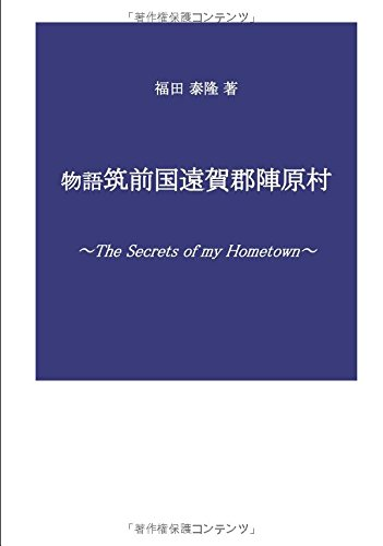 物語筑前国遠賀郡陣原村 - ~The Secrets of my Hometown~ (MyISBN - デザインエッグ社)