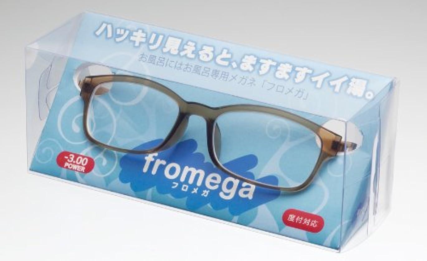 洞察力のある四半期ツインお風呂用メガネ fromegaフロメガIL-001-8.00