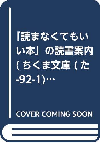 [画像:「読まなくてもいい本」の読書案内 (ちくま文庫 (た-92-1))]