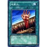 遊戯王カード 【 地割れ 】 SD16-JP026-N 《ストラクチャーデッキ-ロード・オブ・マジシャン》