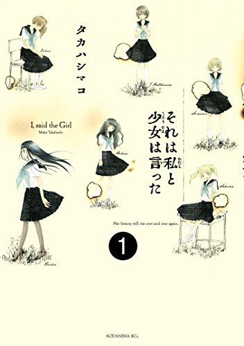 それは私と少女は言った 分冊版(1) (ITANコミックス)の詳細を見る
