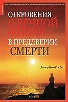 Откровения о вечной жизни в преддвери смеl: Tasting Eternal Life Before Death (Russian Edition)
