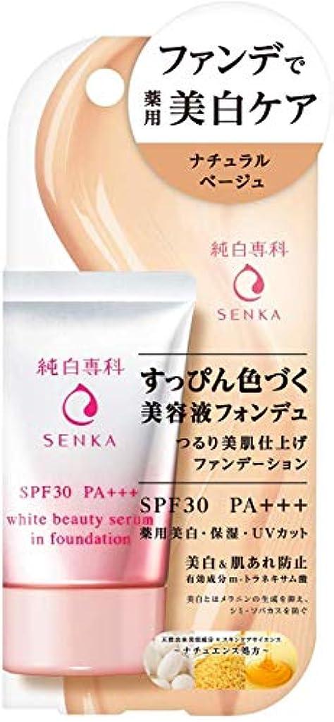 ピアニストビン抗生物質純白専科 すっぴん色づく美容液フォンデュ ナチュラルベージュ 30g 無香料