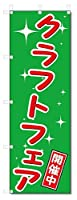のぼり旗 クラフトフェア (W600×H1800)