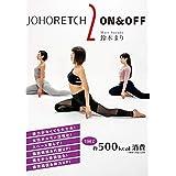 ジョホレッチ2 ON&OFF 2枚組 DVD 自律神経 ホルモンバランス 交感神経 ダイエット リラクゼーション