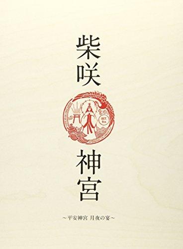 「柴咲 神宮」~平安神宮~月夜の宴~ [DVD]...