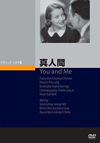 真人間[DVD]
