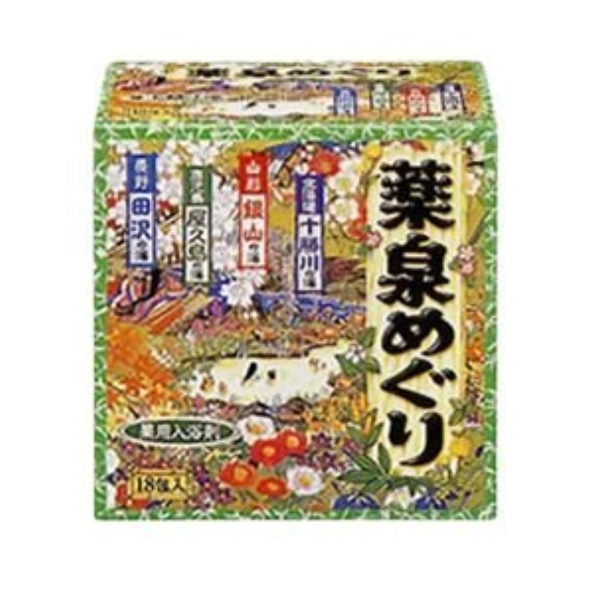 コンプリート獣パートナー薬泉めぐり(入浴剤) 8セット
