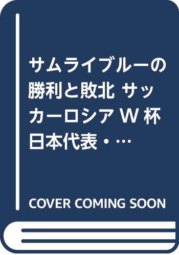 サムライブルーの勝利と敗北 サッカーロシアW杯日本代表・全試合戦術完全解析 (星海社新書)
