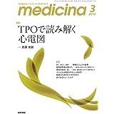 medicina(メディチーナ) 2019年 3月号 特集 TPOで読み解く心電図