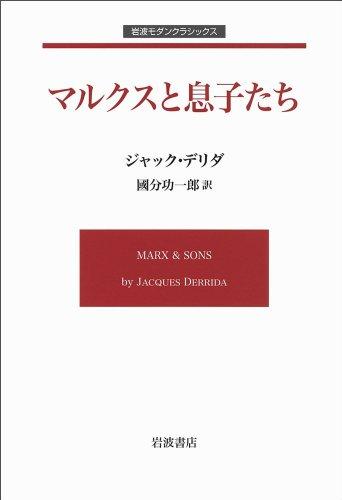 マルクスと息子たち (岩波モダンクラシックス)の詳細を見る