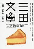 三田文学 2019年 05 月号 [雑誌]