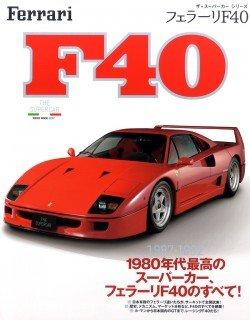 ザ・スーパーカーシリーズ フェラーリF40 (NEKO MOOK)