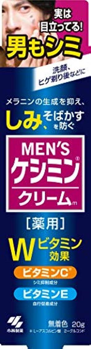 ケイ素肩をすくめる上にメンズケシミンクリーム 男のシミ対策 20g 【医薬部外品】