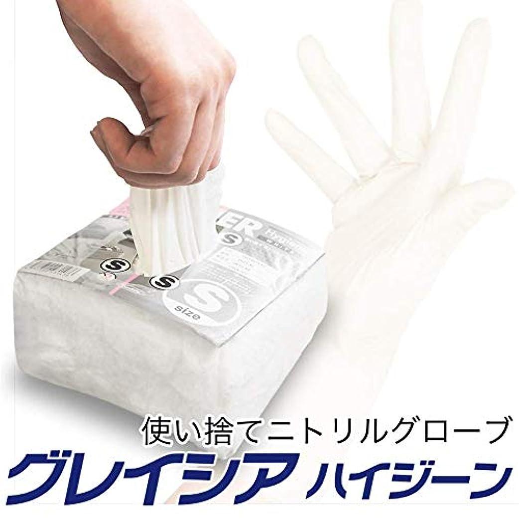 異常スロープ組み立てる【NEWカラー】食品衛生法適合 ニトリル手袋 グレイシアハイジーン ホワイト Sサイズ【 薄手:125枚/パック】 GHW-02-01
