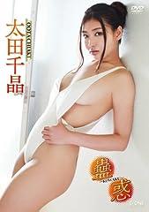 太田千晶 蠱惑-KOWAKU- [DVD]