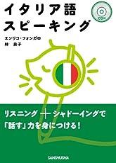イタリア語スピーキングCD付