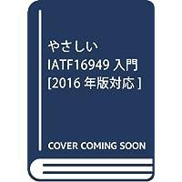 やさしい IATF16949入門[2016年版対応]