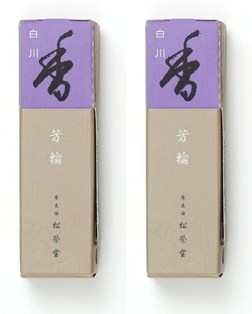松栄堂 芳輪 白川 スティック20本入 2箱セット