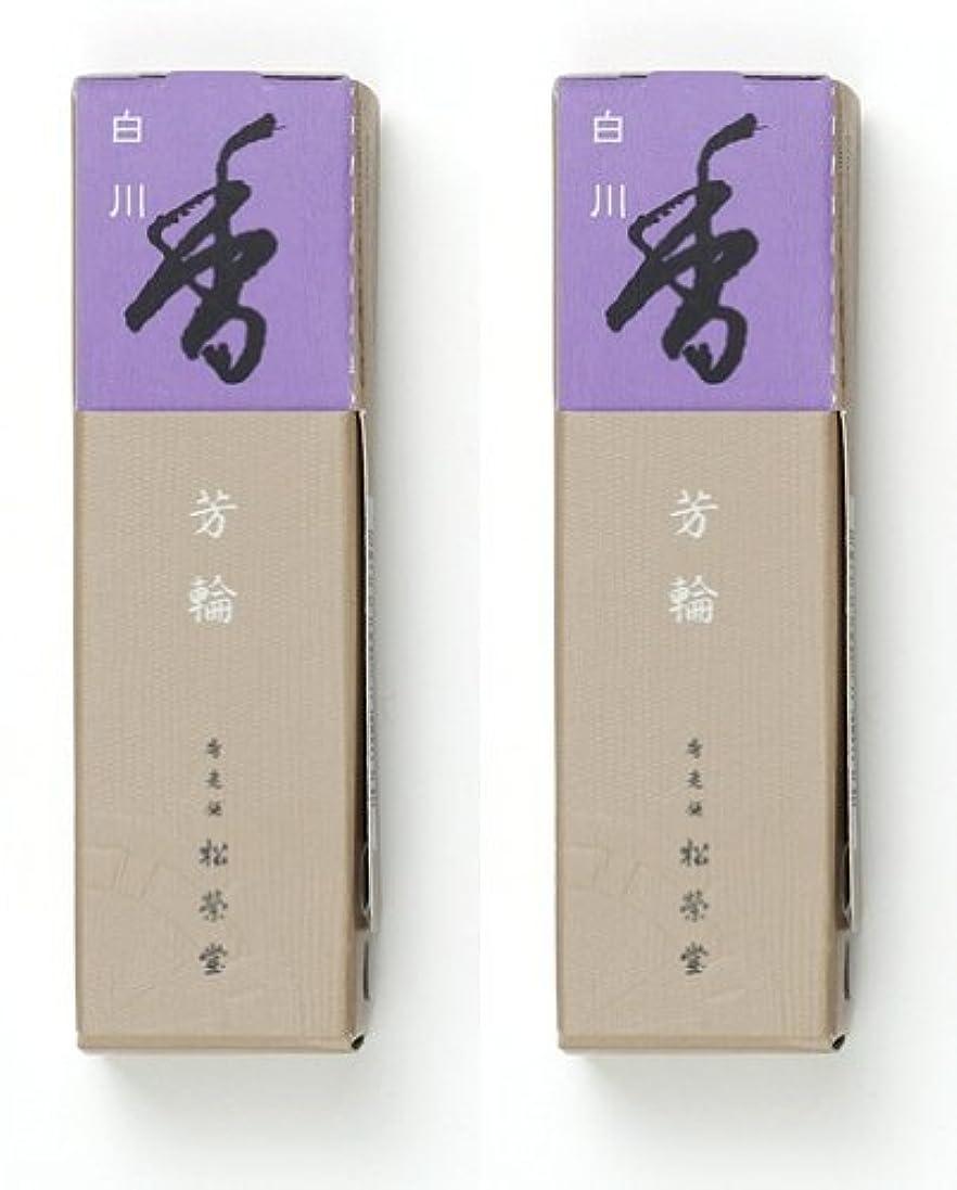 混乱させるタウポ湖登る松栄堂 芳輪 白川 スティック20本入 2箱セット