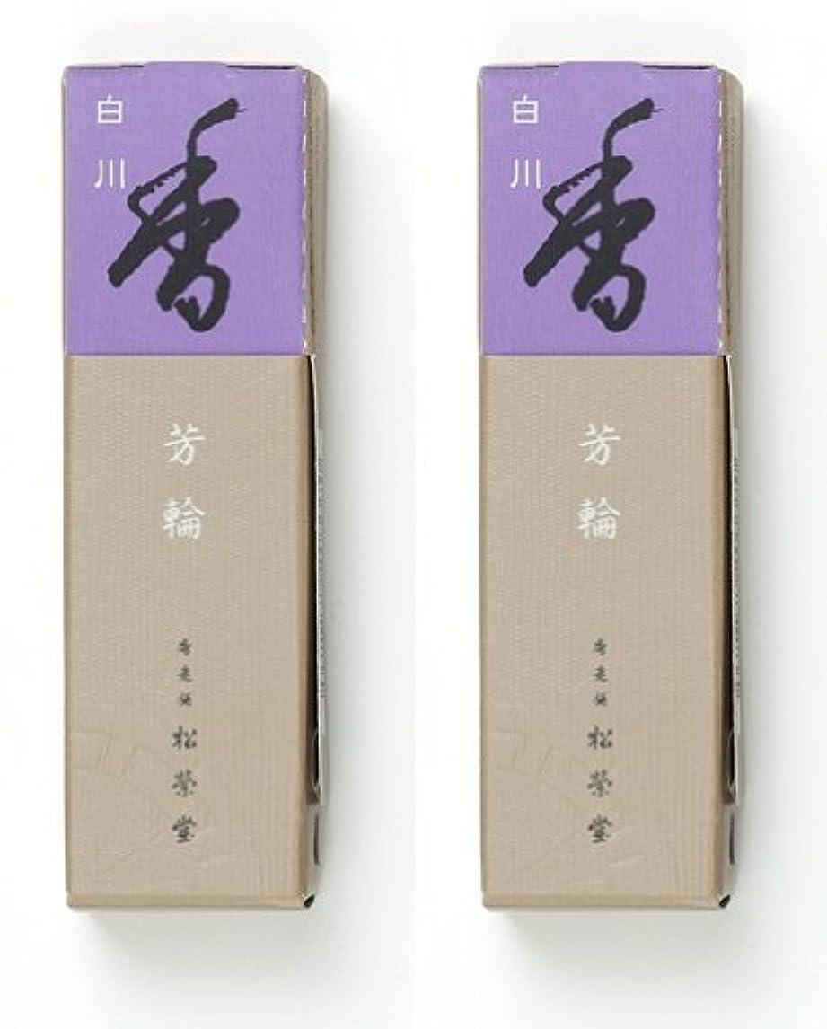 勧告表向き次へ松栄堂 芳輪 白川 スティック20本入 2箱セット