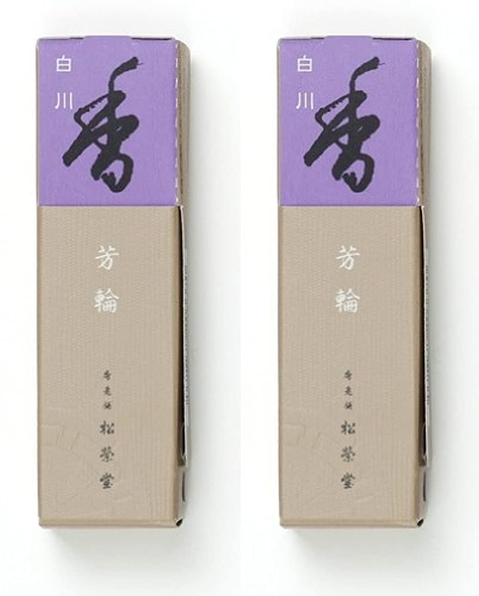 すり減るノート飼いならす松栄堂 芳輪 白川 スティック20本入 2箱セット