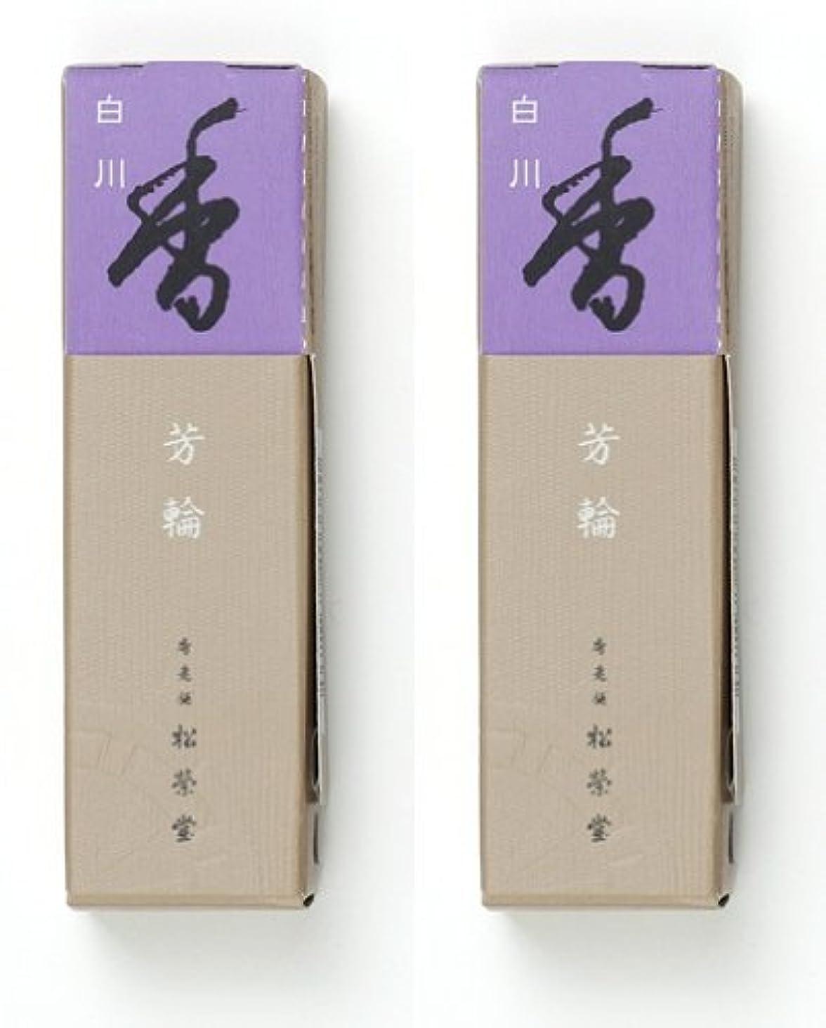 偉業ステレオストッキング松栄堂 芳輪 白川 スティック20本入 2箱セット
