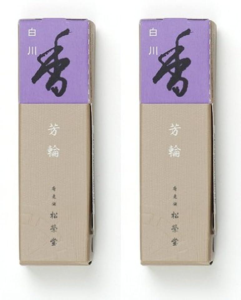交換プロフィール無関心松栄堂 芳輪 白川 スティック20本入 2箱セット