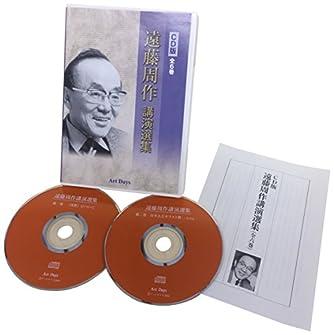 CD版 遠藤周作講演選集(全6巻セット) ([CD+テキスト])