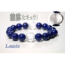 【風  水】貔貅(ヒキュウ)&ラピスラズリ ブレスレット ギャンブル運UP (L)