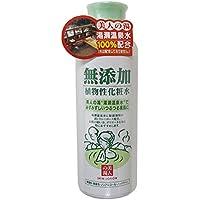 ユゼ 無添加植物性 化粧水 200ml