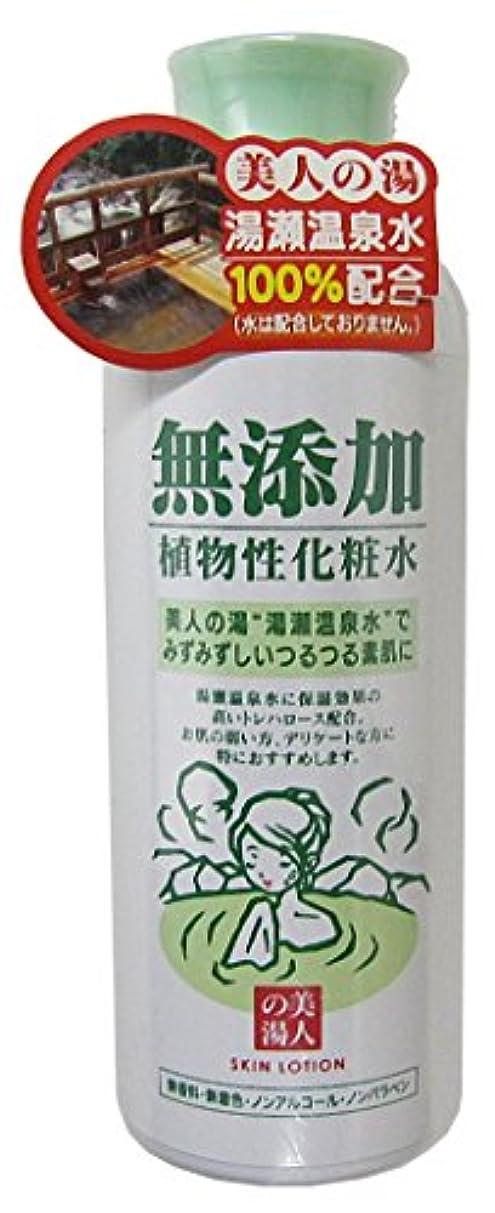 要求うるさい業界ユゼ 無添加植物性 化粧水 200ml [並行輸入品]