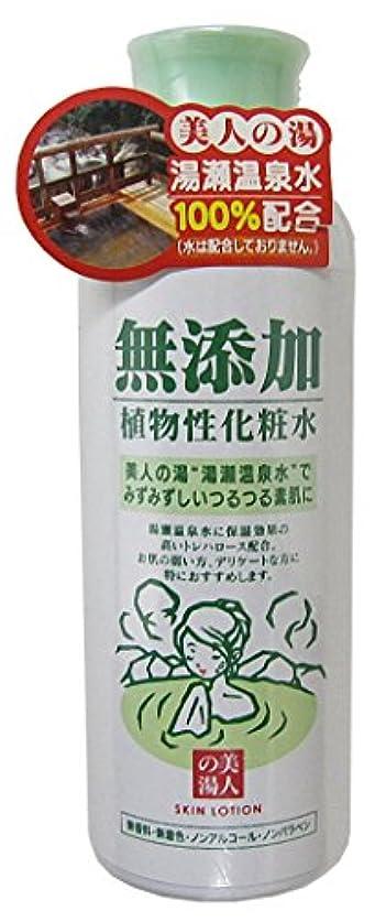 セッティングパイロット気を散らすユゼ 無添加植物性 化粧水 200ml