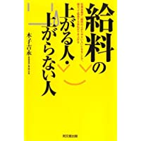 給料の上がる人・上がらない人 (同文館出版)木子吉永