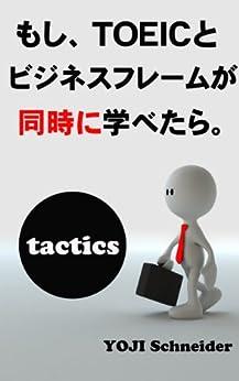 [ヨージ・シュナイダー(YOJI Schneider)]のもし、TOEICとビジネスフレームが同時に学べたら。