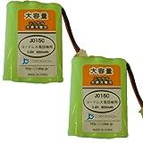 【JC】 2個セット SANYO/サンヨー NTL-200/TEL-BT200 対応 コードレス 子機用 互換充電池 【J015C】 SFX-DW71 SFX-DT71 対応