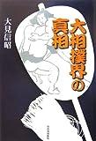 大相撲界の真相 画像