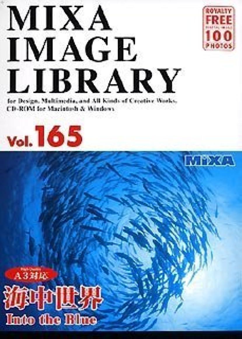 MIXA Image Library Vol.165 海中世界
