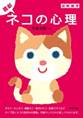 最新ネコの心理 (図解雑学)