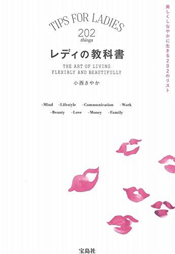 レディの教科書 ~美しくしなやかに生きる202のリスト~の詳細を見る