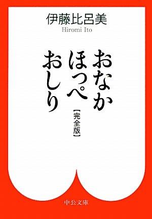 おなか ほっぺ おしり - 〔完全版〕 (中公文庫)の詳細を見る
